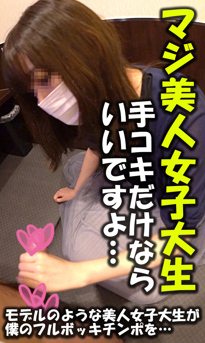 FC2 PPV 1120180 really cute! If it is only hand job ,, amateur female college student who was able to