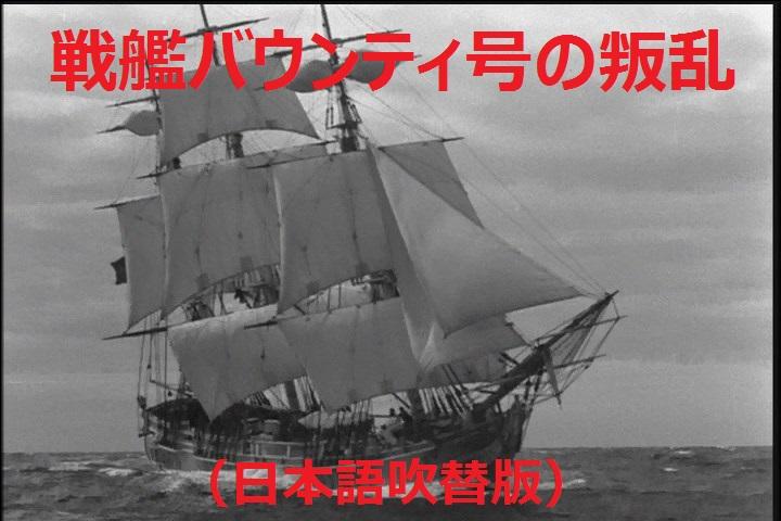 戦艦バウンティ号の叛乱(日本語吹替版)