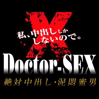 ドクターSEX~泥悶蜜男~